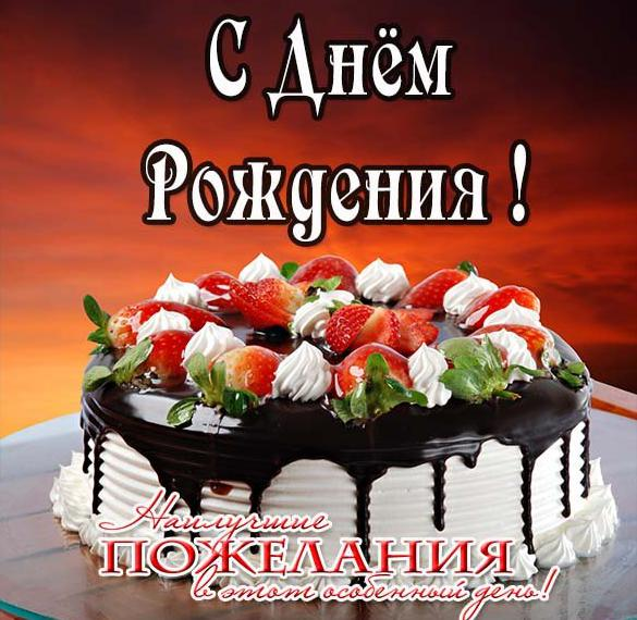 kartinka-krasivaya-s-dnem-rozhdeniya-mouzhchine.jpg