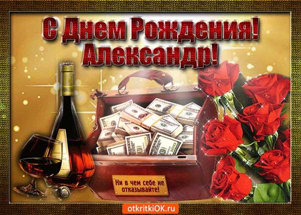 Krasivye-kartinki-s-Dnem-Rozhdeniya-Aleksandr-18.jpg
