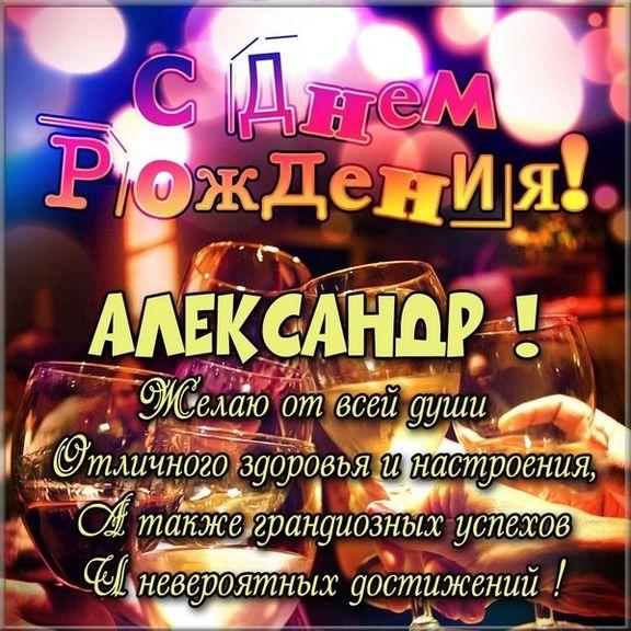 krasivye-kartinki-s-dnem-rozhdeniya-aleksandr-7.jpg