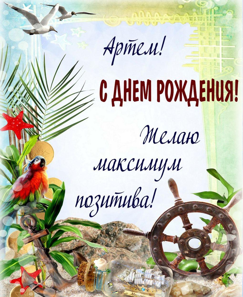krasivye-kartinki-s-dnem-rozhdeniya-artem-18.jpg