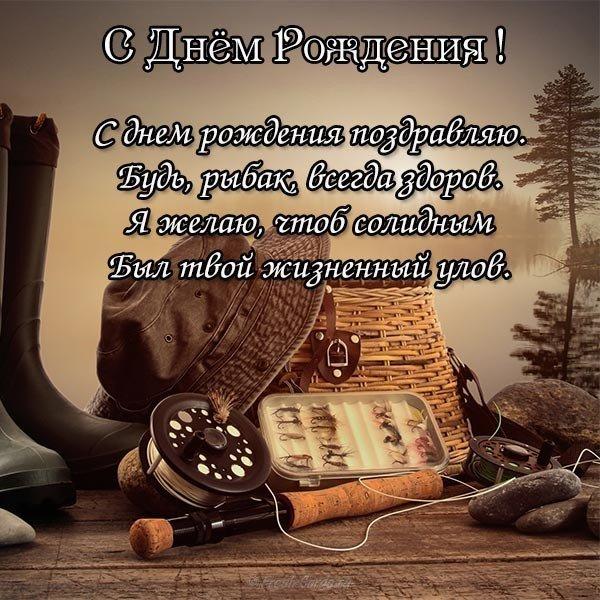 pozdravlenie-s-dnem-rozhdeniya-muzhchine-rybaku-otkrytka-besplatno.jpg